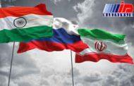 ایران، هند و روسیه در جستجوی راه های جدید همکاری در مسکو