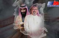 ۱۰ دلیل برای اثبات دخالت بن سلمان در قتل خاشقچی