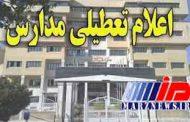 مدارس استان ایلام نوبت صبح تعطیل شد