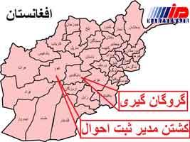 گروه طالبان ۳۶ غیرنظامی را در افغانستان گروگان گرفت