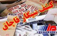کشف ۲۷ هزار سیگار قاچاق در کرمانشاه