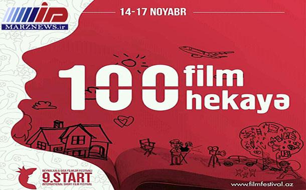 اکران فیلم «من عصمت ام» در نهمین جشنواره استارت باکو