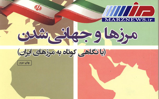 مرزها و جهانی شدن )با نگاهی کوتاه به مرزهای ایران(