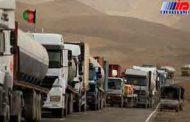 مرز «فراه» افغانستان به روی کالاهای ایرانی باز شد