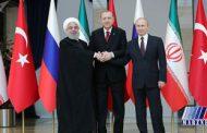 چرا ترکیه به سمت ایران و روسیه رانده شد؟