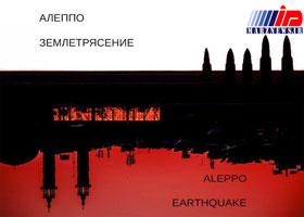 جنایات تکفیری ها و داعش در شهر حلب به روایت ۲ سینماگر روسی