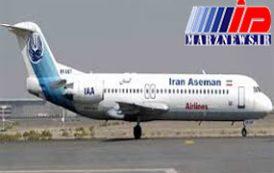 پرواز کرمانشاه -عسلویه در شیراز نشست