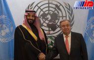 دبیرکل سازمان ملل آمادگی خود را برای دیدار با بن سلمان اعلام کرد