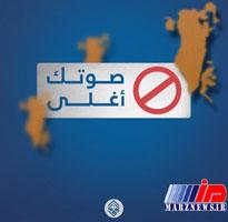 الوفاق بحرین خواستار تحریم مرحله دوم انتخابات این کشور شد