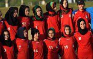رسوایی جنسی در تیم دختران افغانستان و دخالت فیفا+عکس