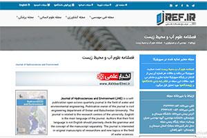 فصلنامه علوم آب و محیط زیست