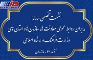 نشست تخصصی سالانه روابط عمومیهای وزارت فرهنگ و ارشاد اسلامی