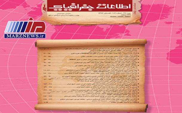 انتشار فصلنامه اطلاعات جغرافيايي سپهر