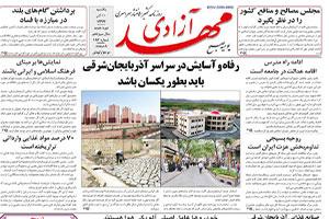 روزنامه مهد آزادی