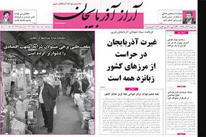 روزنامه آراز آذربایجان