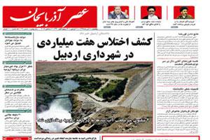 روزنامه عصر آذرباجان