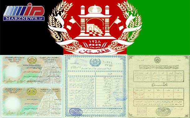 «افغانی» نگوییم؛ «افغان» یا «افغانستانی» بگوییم