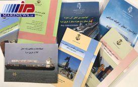 رونمایی از مجموعه کتب استانداردها و کنوانسیون بندری سازمان بنادرو دریانوردی