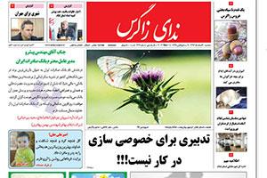 نشریه نداي زاگرس