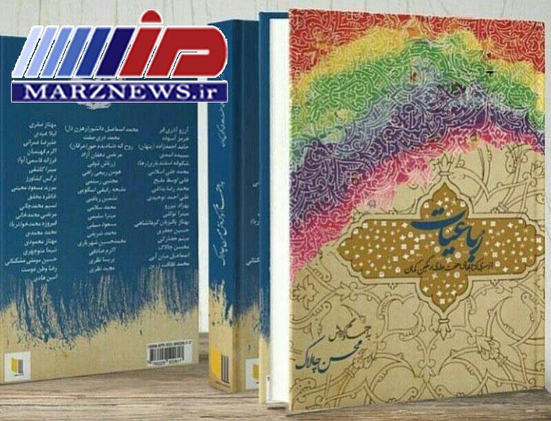 انتشار اولين جلد از سري كتاب هاي هفت جلدي رنگين كمان