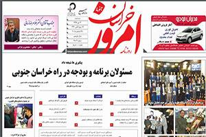 روزنامه امروز خراسان جنوبی