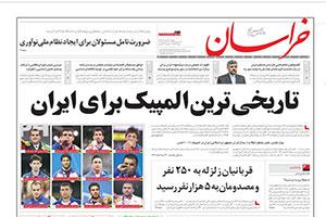 روزنامه صبح ایران