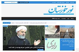 روزنامه نور خوزستان