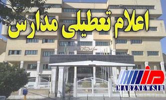 مدارس ابتدایی شهرستان تنگستان تعطیل شد