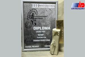 جایزه بزرگ جشنواره روسیه ای به «بازگشت» رسید