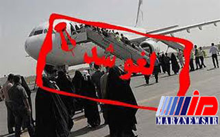 لغو پرواز تهران - استانبول و سرگردانی ۱۵۰ مسافر