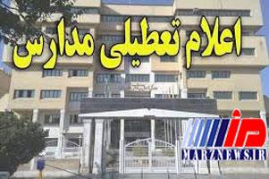 مدارس ۱۰ شهر استان اردبیل تعطیل شد
