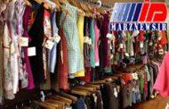 ثبت سفارش واردات پوشاک ممنوع است