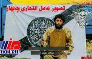 تروریستی که خود را در چابهار منفجر کرد+عکس