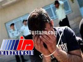 دستگیری شرور نامدار در اردبیل
