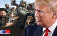 هدف ترامپ سپردن افغانستان به طالبان است