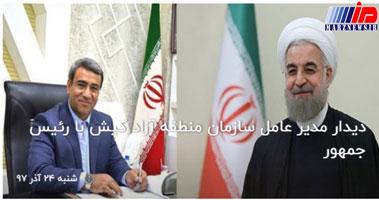 مدیر عامل سازمان منطقه آزاد کیش با رئیس جمهوری دیدار کرد