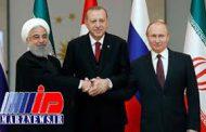 نشست سه جانبه ایران، روسیه و ترکیه برای تشکیل کمیته قانون اساسی سوریه