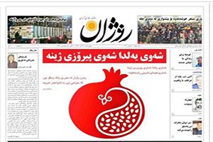 روزنامه روژان