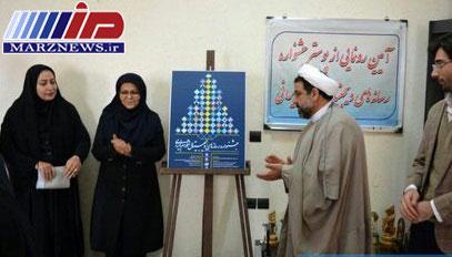 رونمایی از پوستر رسانه های دیجیتال جشنواره اقوام ایرانی