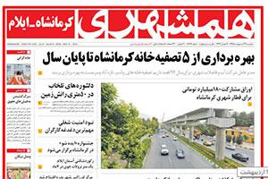 همشهری کرمانشاه