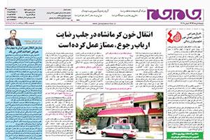 جام جم کرمانشاه