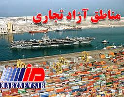 ایجاد منطقه آزاد تجاری ایران و پاکستان