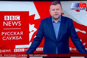 روسیه بی بی سی را به حمایت از داعش متهم کرد