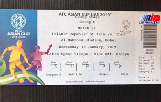 فروش بلیت بازی تیم های ایران و عراق در بازار سیاه