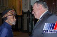 دیدار پامپئو با پادشاه عمان