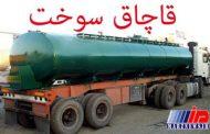قاچاق سوخت اقتصاد آذربایجان غربی را تهدید می کند/لزوم تشدید نظارت