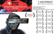 راهیابی فیلم «من عصمت ام» به فستیوال بین المللی kathaکشور نپال