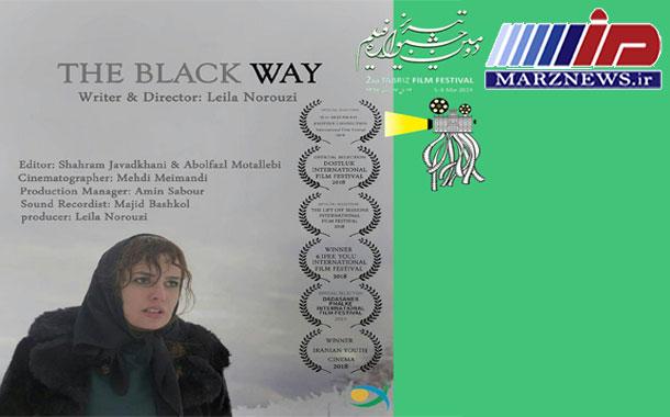 اکران «قارا یول» در دومین جشنواره فیلم تبریز