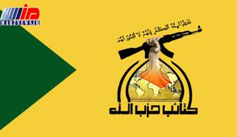 واکنش حزب الله عراق به سخنان ضدایرانی ترامپ
