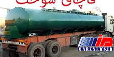 کشف بزرگترین محموله گازوئیل قاچاق